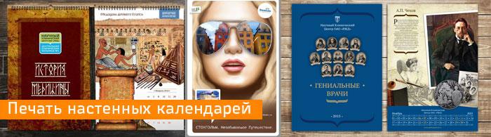 Печать настенных календарей в Москве