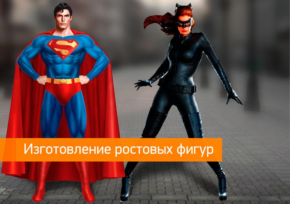 Ростовые фигуры Москва