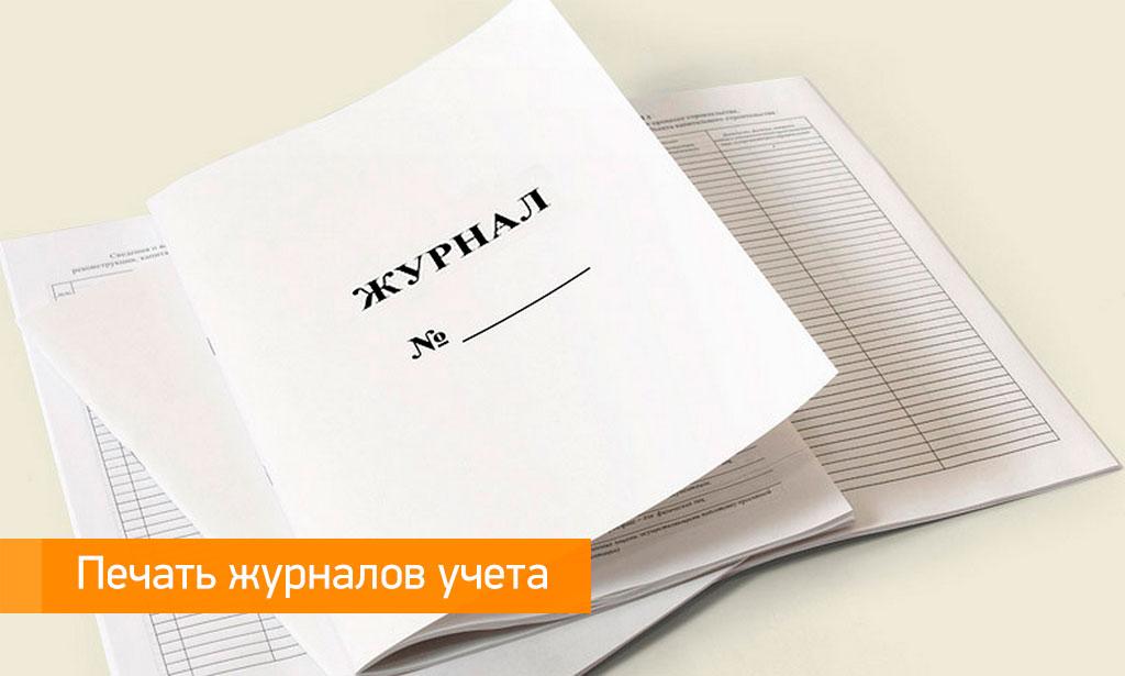 Печать журналов учета
